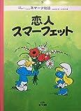 スマーフ物語 (3)  恋人スマーフェット