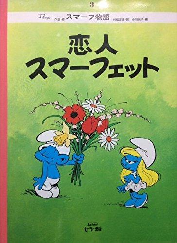 スマーフ物語 (3)  恋人スマーフェットの詳細を見る