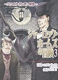 シャーロック・ホームズの冒険 3 (眠れぬ夜の奇妙な話コミックス)