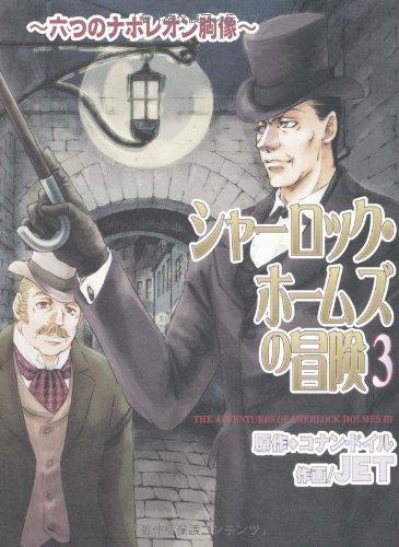 シャーロック・ホームズの冒険 3 (眠れぬ夜の奇妙な話コミックス)の詳細を見る