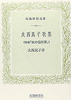 大西民子歌集 (短歌研究文庫)