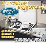 コンロカバー HK-202W アイボリー システムキッチン用 (60cm用)