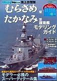 海上自衛隊「たかなみ」型/「むらさめ」型護衛艦モデリングガイド (イカロス・ムック シリーズ世界の名艦 スペシャルエディション)