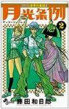 月光条例 2 (少年サンデーコミックス)
