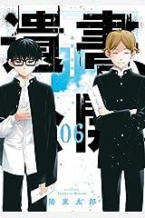 遺書、公開。 コミック 1-6巻セット [コミック] 陽東太郎 コミック