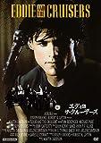 エディ&ザ・クルーザーズ [DVD]