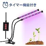 Lovebay 自動タイマー付きの植物育成LEDライト 2本のフレキシブルーLEDバータイプ ライト強弱調整でき クリップ式 室内で観葉植物・多肉植物育成・水栽培用 USB給電 12W(ACアダプタが付いていません)