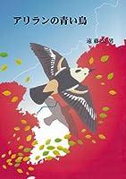 アリランの青い鳥(改訂版)