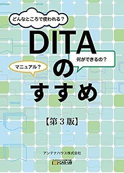 [アンテナハウス株式会社]のDITAのすすめ【第3版】