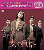 妻の資格 コンパクトDVD-BOX[DVD]