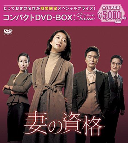 妻の資格 コンパクトDVD-BOX(スペシャルプライス版)