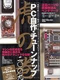PC自作・チューンナップ虎の巻 二〇〇九 (インプレスムック)
