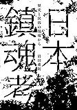 日本鎮魂考 ―歴史と民俗の現場から―