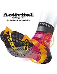 Activital アクティバイタル フットサポーター ピンク×グレー S-M 22.5~25.5cm