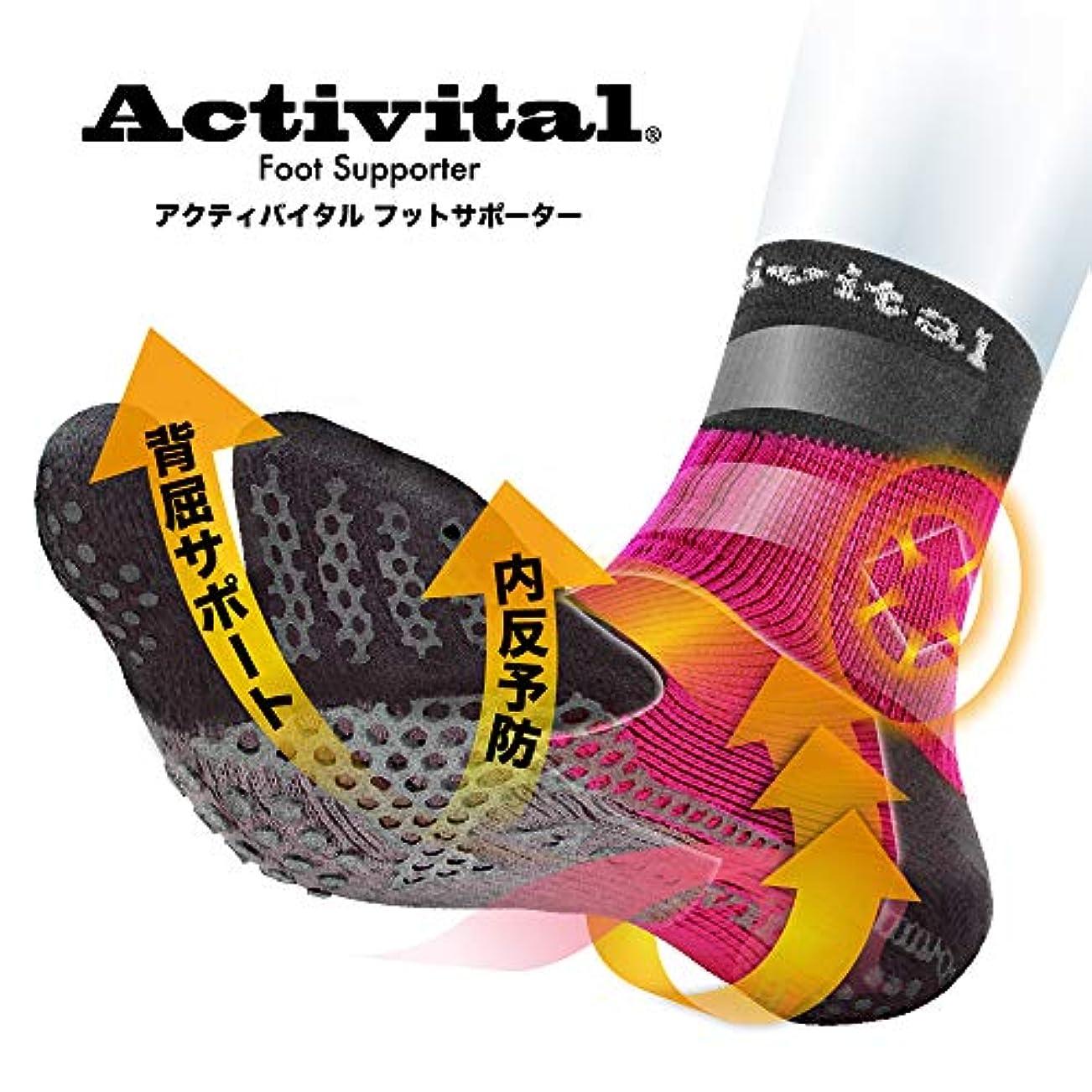 産地バッグロビーActivital アクティバイタル フットサポーター ピンク×グレー S-M 22.5~25.5cm