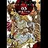 Variante(3) (ドラゴンコミックスエイジ)