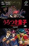 【フルカラー】うろつき童子 〜新たなる戦い〜 第2章 Complete版 (e-Color Comic)