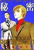 秘密 6―トップ・シークレット (ジェッツコミックス)