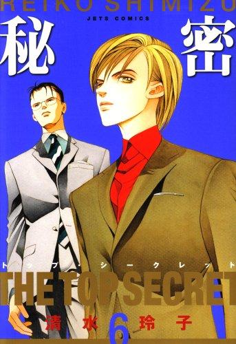 秘密 6―トップ・シークレット (ジェッツコミックス)の詳細を見る