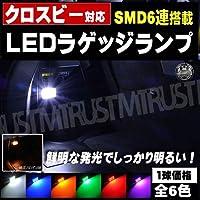 保証付 クロスビー MN71S 対応 ラゲッジランプ LED T10 平型 SMD 6連 1球 ホワイト 【 トランク 収納 見やすい 照らす 明るい 車内 ルームランプ 白 純白】【自動車用】【エムトラ】 (ホワイト)