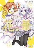 花×華01 (電撃コミックスNEXT)