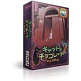 コザイク キャット&チョコレート 幽霊屋敷編 (Cat&chocolate) (3-6人用 20分 8才以上向け) ボードゲーム