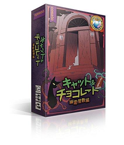 キャット&チョコレート 幽霊屋敷編 (Cat&chocolate) カードゲーム