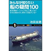 みんなが知りたい船の疑問100 (サイエンス・アイ新書)