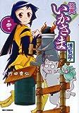 怪異いかさま博覧亭 第3巻 (IDコミックス REXコミックス)