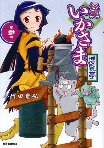 怪異いかさま博覧亭 第3巻 (IDコミックス REXコミックス)の詳細を見る