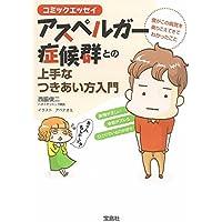 コミックエッセイ アスペルガー症候群との上手なつきあい方入門 (宝島SUGOI文庫)