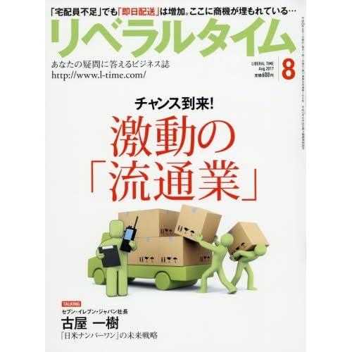 月刊リベラルタイム 2017年 08 月号 [雑誌]