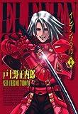 イレブンソウル 13 (コミックブレイド)