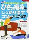 ひざの痛みをしっかり治すコツがわかる本 (学研実用BESTまいにちの健康BOOKS) 画像