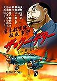 ザ・クーデター1: 厚木航空隊反乱事件 第1章「斜め銃」降臨!