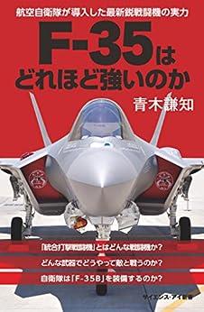 [青木 謙知]のF-35はどれほど強いのか 航空自衛隊が導入した最新鋭戦闘機の実力 (サイエンス・アイ新書)