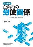 改訂増補版 企業内の労使関係: 「緊張と信頼」関係の再構築に向けて