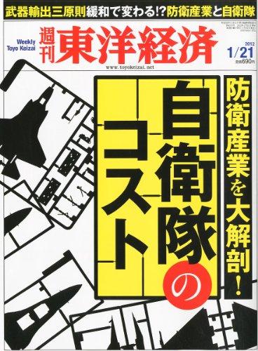 週刊 東洋経済 2012年 1/21号 [雑誌]の詳細を見る