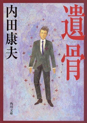 遺骨 「浅見光彦」シリーズ (角川文庫)
