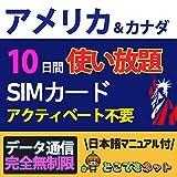 アメリカ SIM カード 4G LTE 高速 定額 データ 通信 USA America 米州 ハワイ アクティベーション不要 (10日間データ無制限(通話なし))