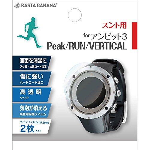 ラスタバナナ SUUNTO AMBIT3 Peak/RUN/VERTICAL フィルム 高透明 2枚入り スント アンビット3 ピーク/ラン/バーティカル 液晶保護フィルム GPSW012F