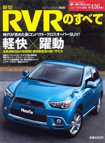 新型RVRのすべて (モーターファン別冊 ニューモデル速報 第436弾)