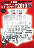 北海道コンサドーレ札幌ニュースファイル2019 北海道新聞縮刷版特別増刊