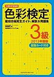 色彩検定3級 最短合格完全ガイド 解説&問題集 2013年度版