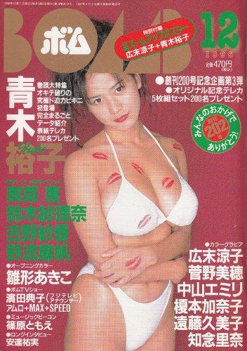 BOMB (ボム) 1996年12月号[表紙:青木裕子] [雑誌] (BOMB (ボム))