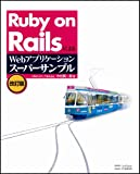 Ruby on RailsによるWebアプリケーション・スーパーサンプル改訂版