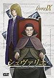 シュヴァリエ Vol.9 [DVD]