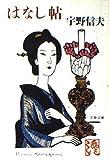 はなし帖 (文春文庫 (237‐2))