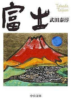 富士 (中公文庫 た)
