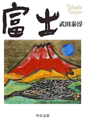 富士 (中公文庫)
